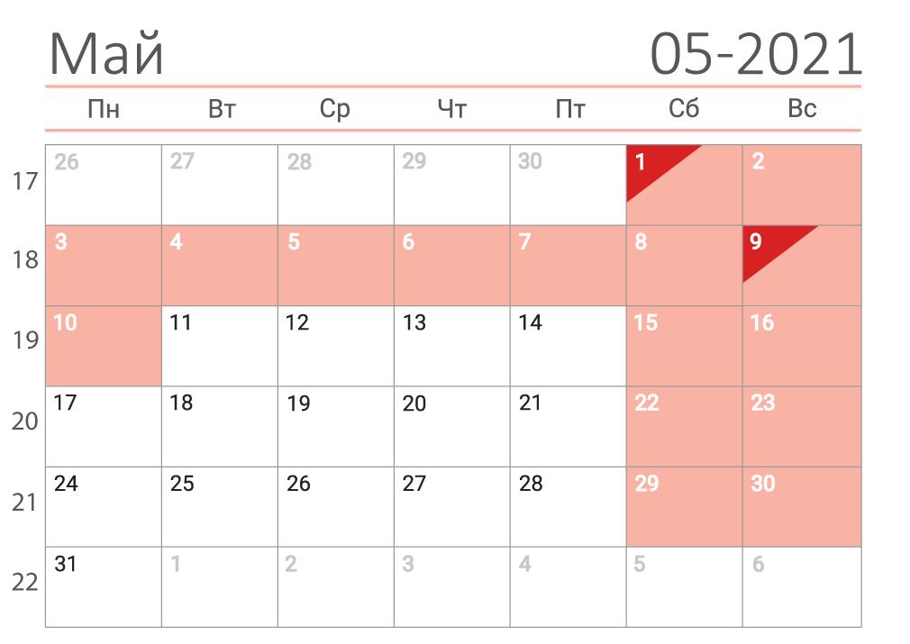 Печать календаря на май 2021 в клетку