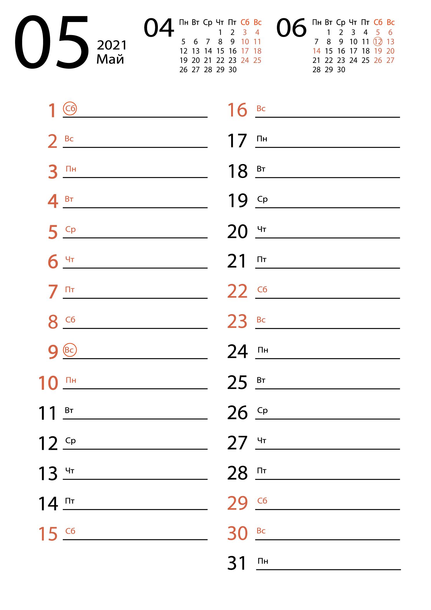 Печать календаря на май 2021 для заметок