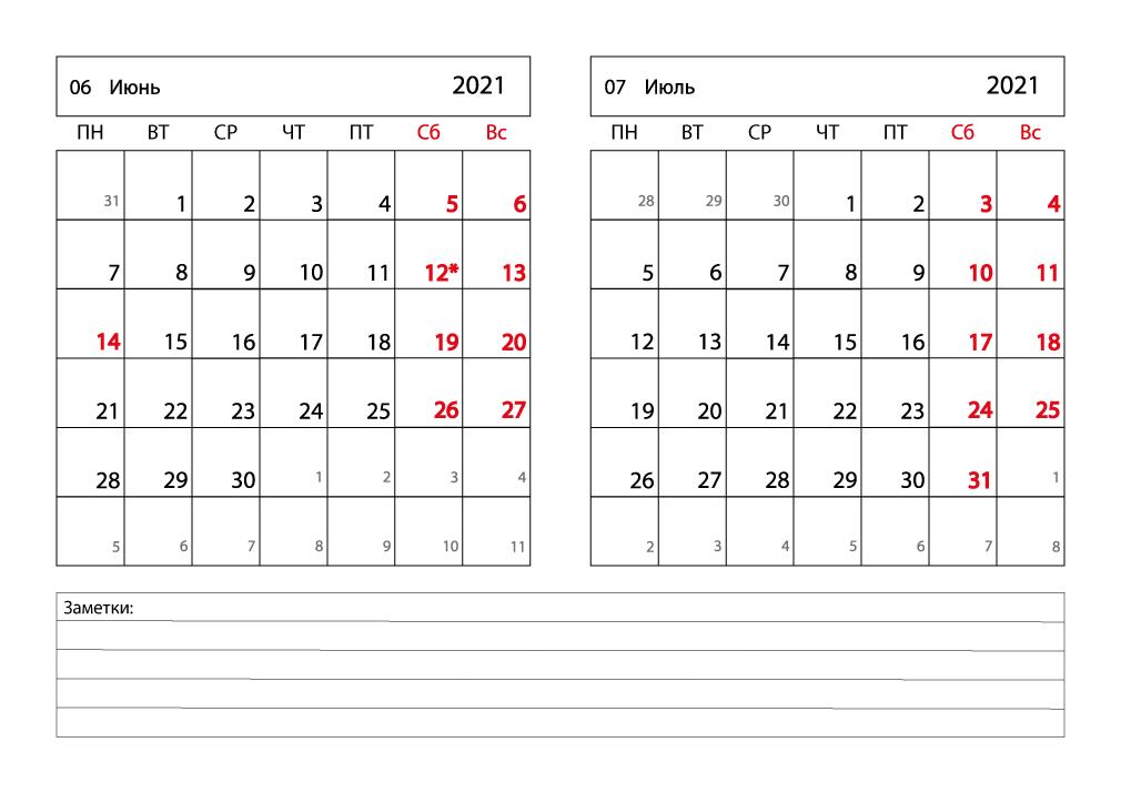 Календарь 2021 на Июнь, Июль горизонтальный