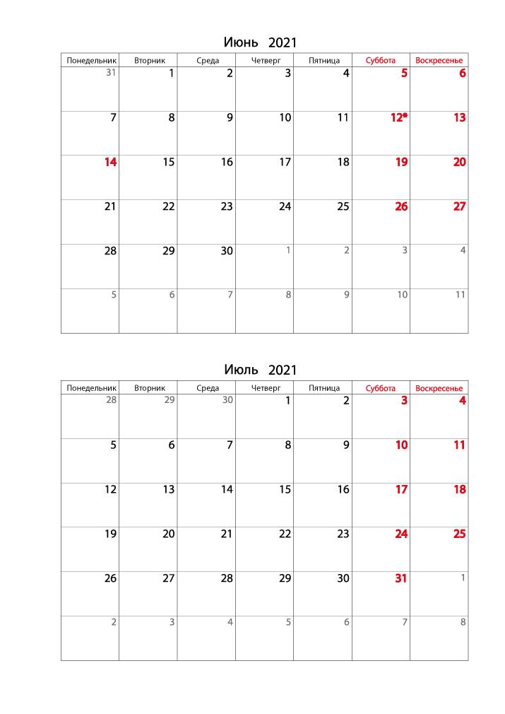 Календарь 2021 на Июнь, Июль вертикальный для записей