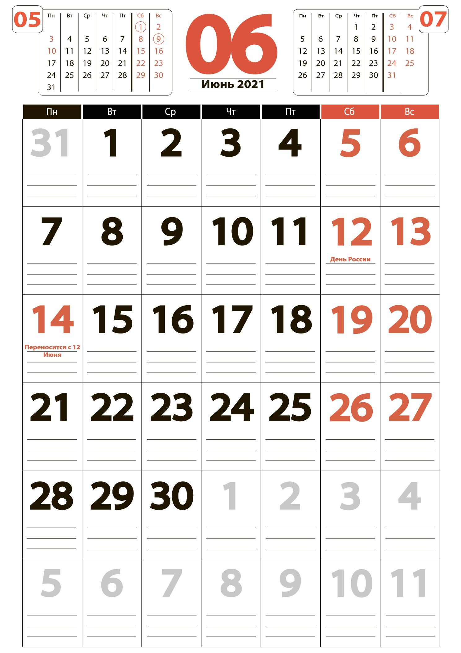 Календарь на июнь 2021 (книжный)