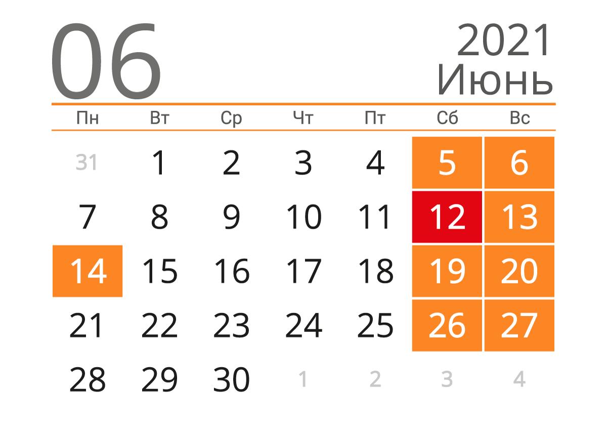 Календарь на июнь 2021 (альбомный)