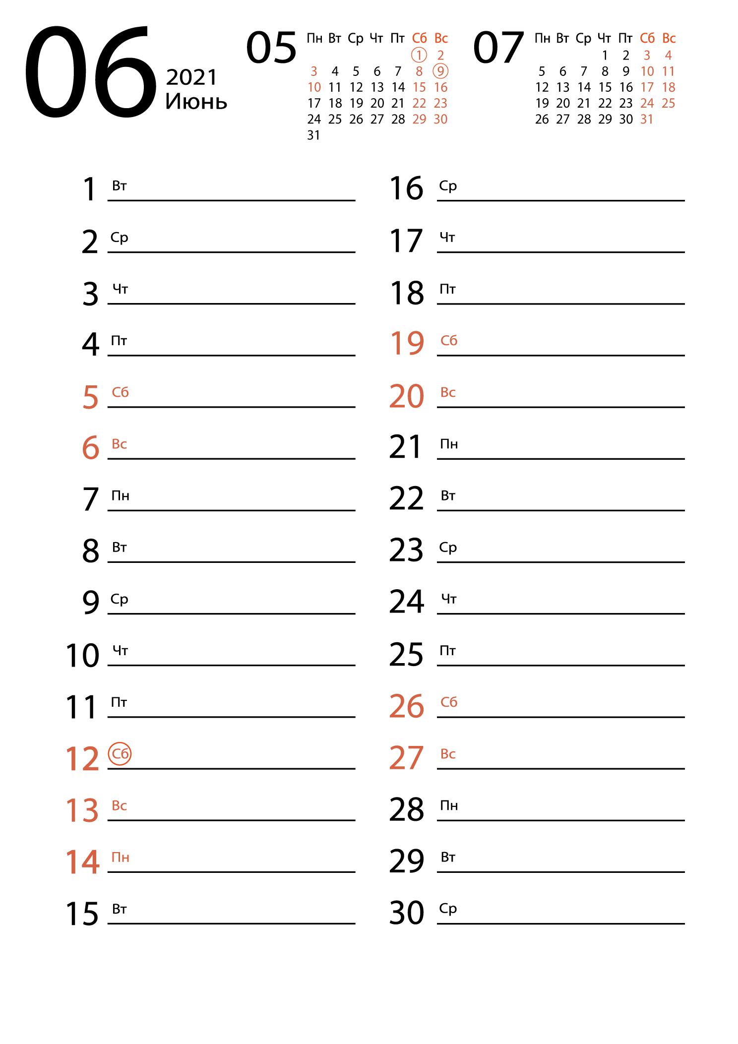 Календарь на июнь 2021 (для заметок)