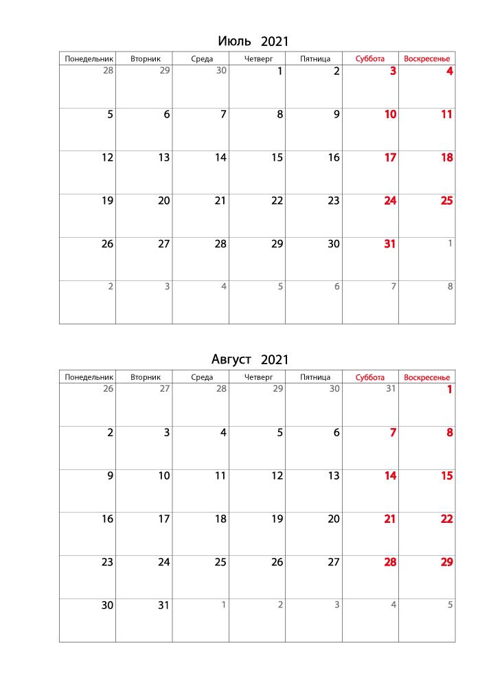 Календарь 2021 на Июль, Август вертикальный для записей