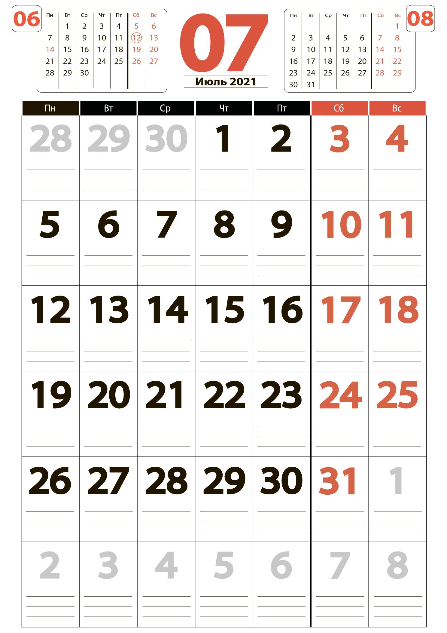 Календарь на июль 2021 (книжный)