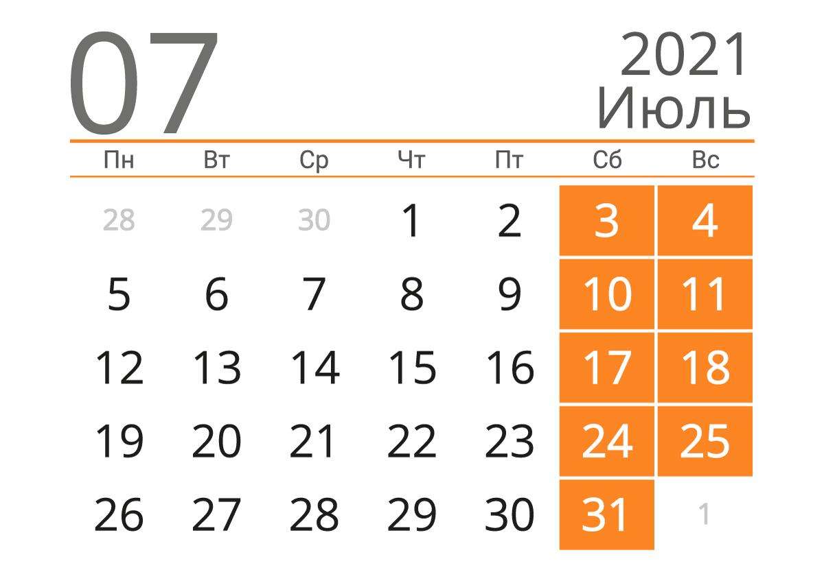 Календарь на июль 2021 (альбомный)