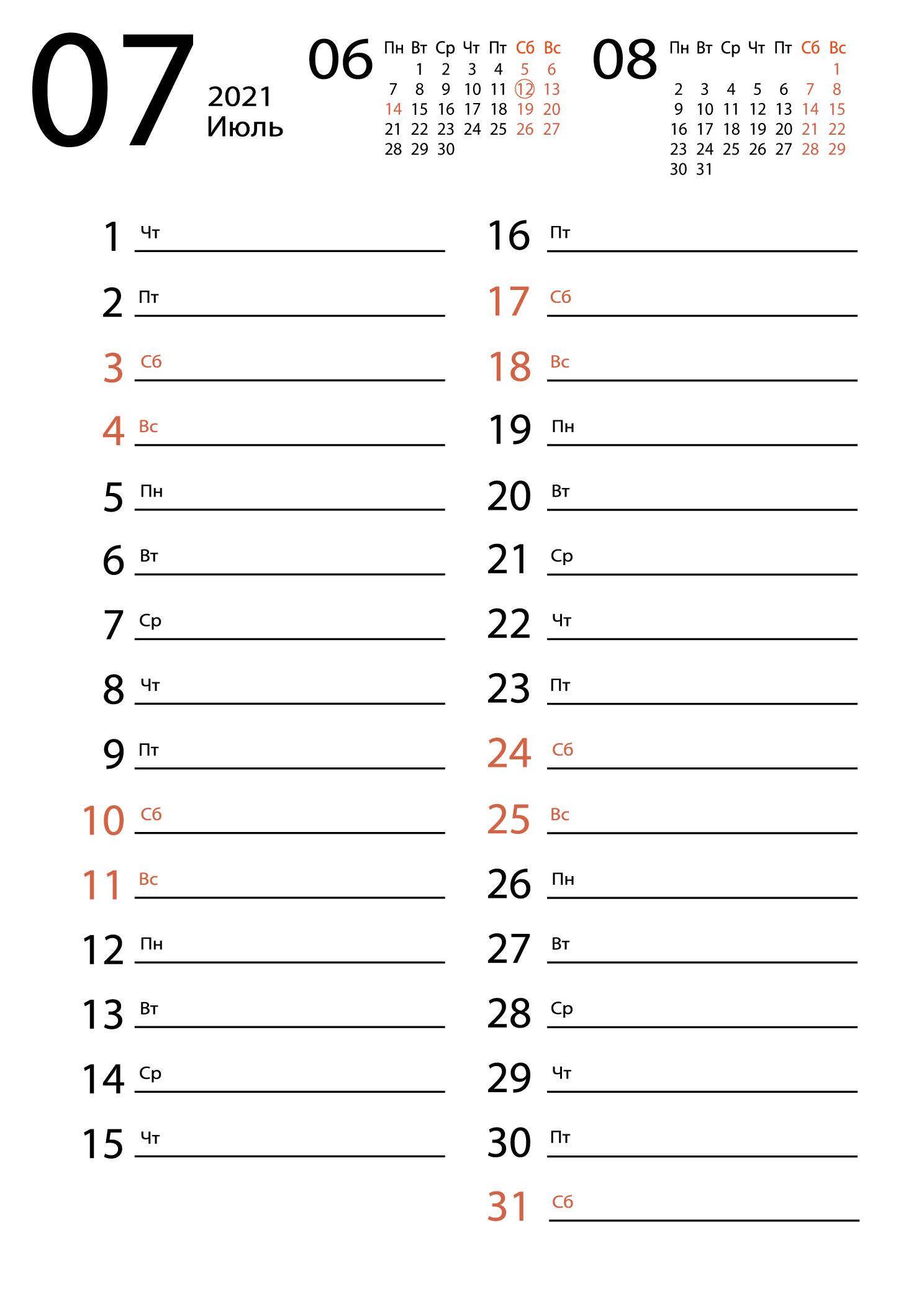 Календарь на июль 2021 (для заметок)