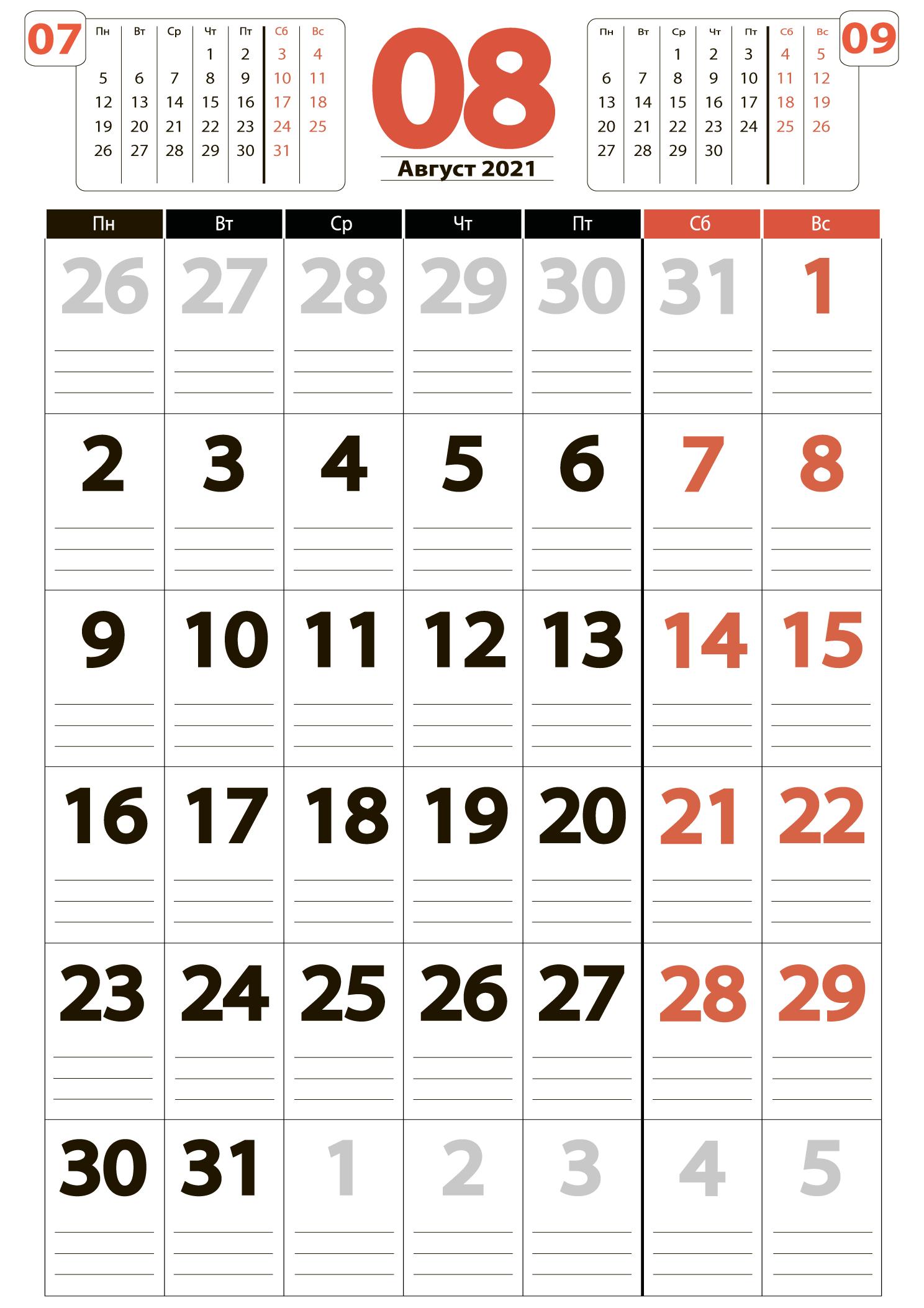 Календарь на август 2021 - скачать