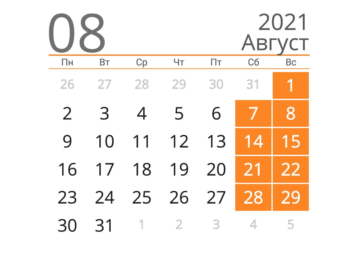 Печать календаря на август