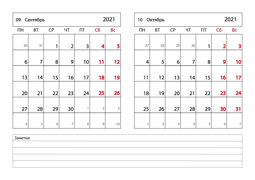 Календарь 2021 на Сентябрь, Октябрь горизонтальный