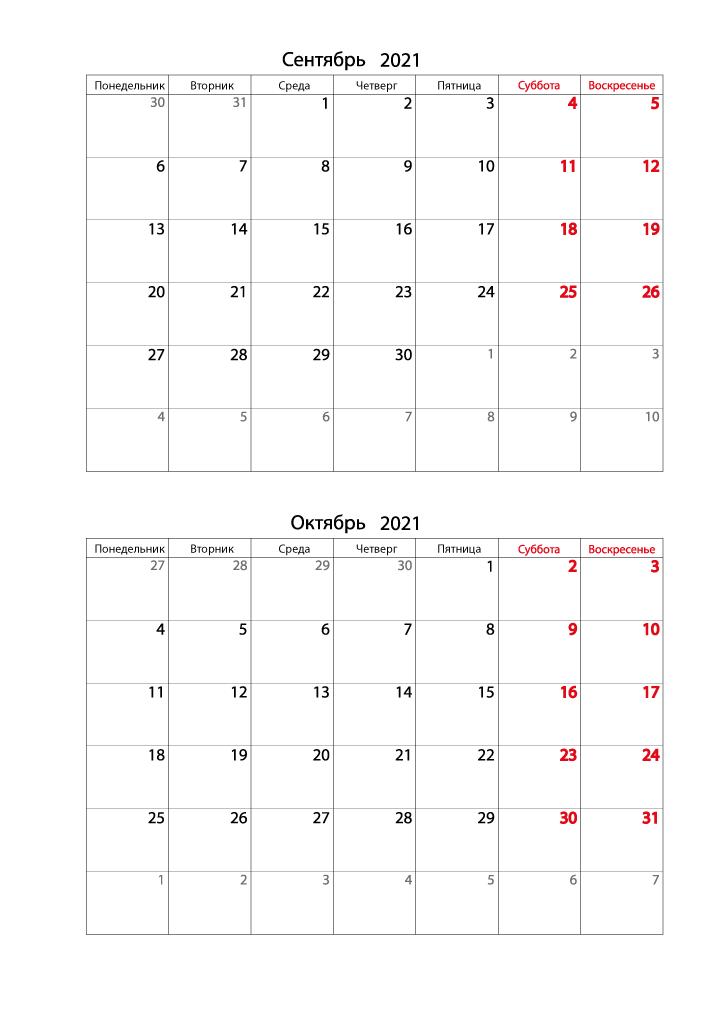 Календарь 2021 на Сентябрь, Октябрь вертикальный для записей
