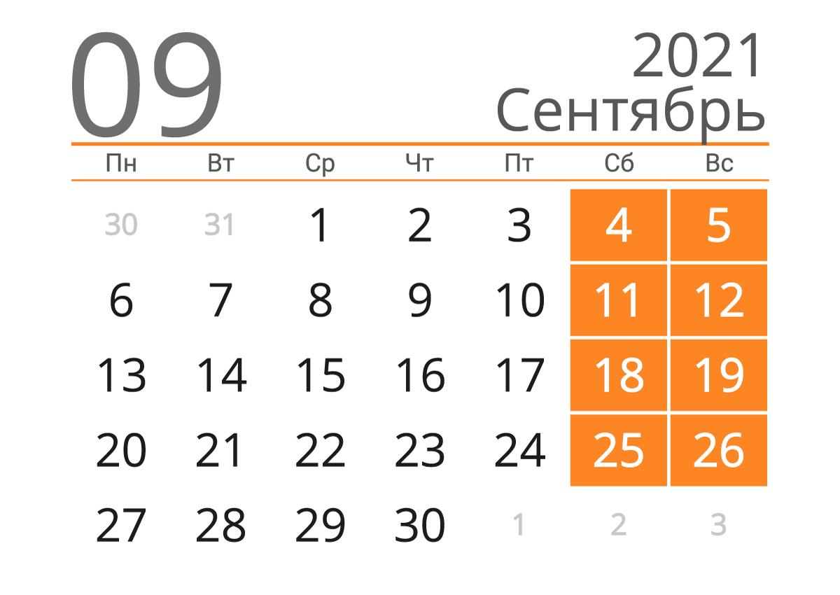 Календарь на сентябрь 2021 (альбомный)