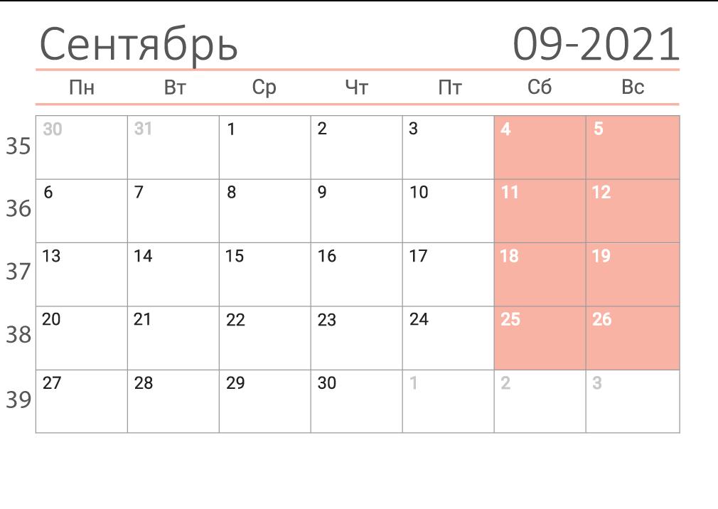 Календарь на сентябрь 2021 (сеткой)