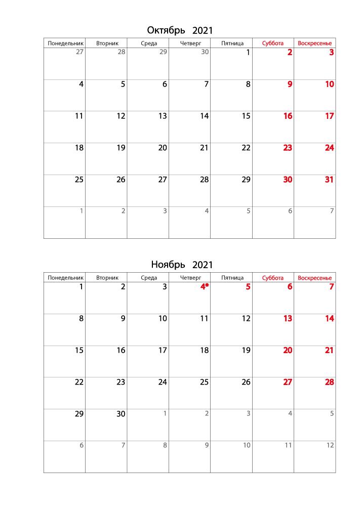 Календарь 2021 на Октябрь, Ноябрь вертикальный для записей