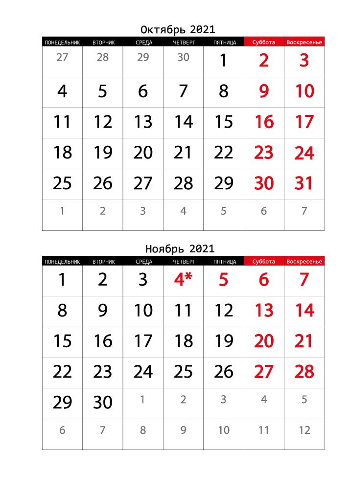 Календарь  2021 на Октябрь, Ноябрь вертикальный крупный