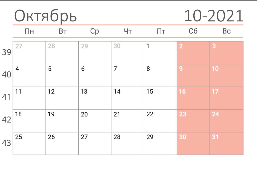 Календарь на октябрь 2021 (сеткой)