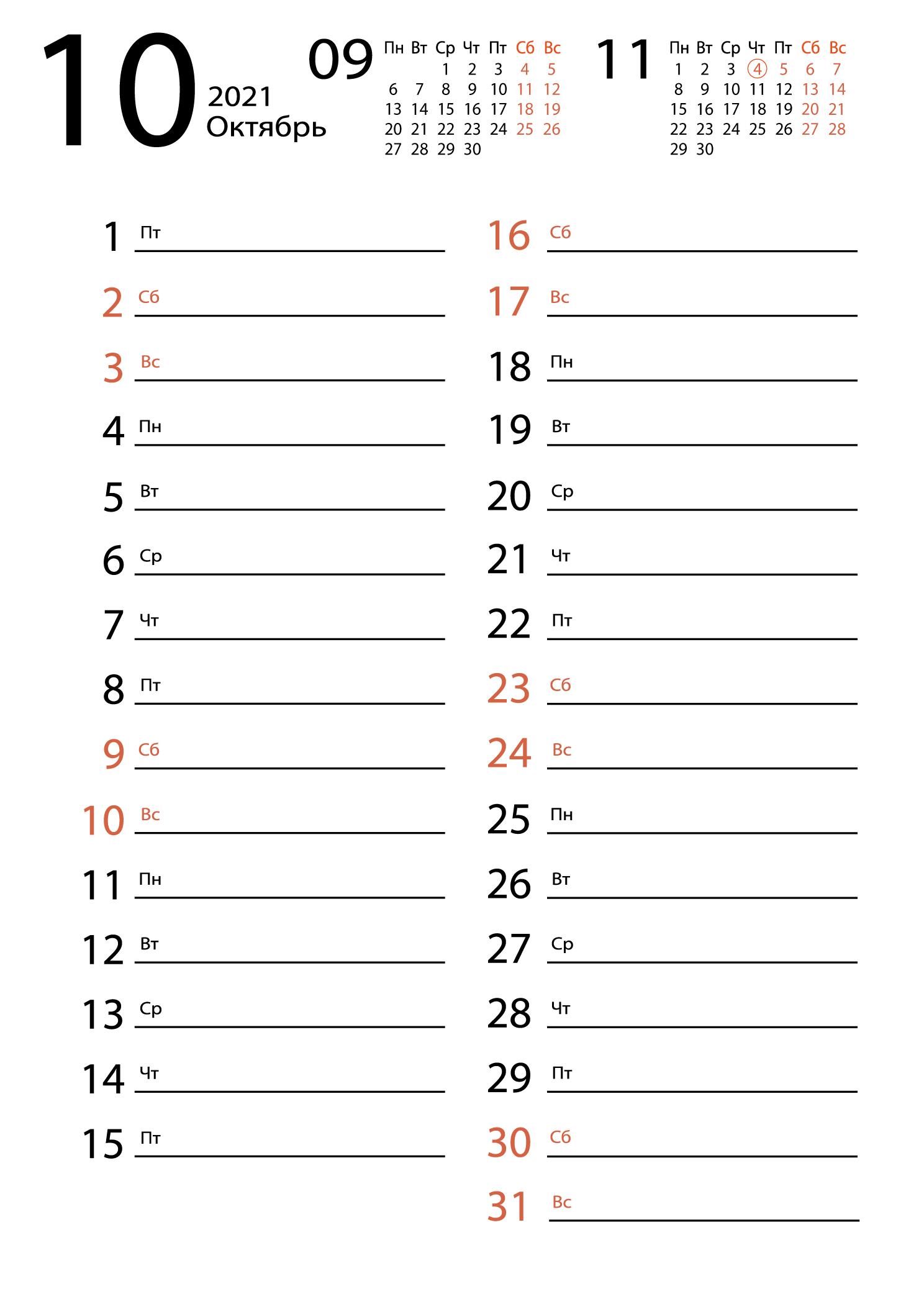 Календарь на октябрь 2021 (для заметок)