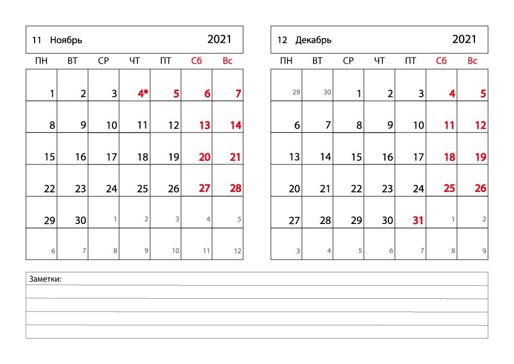 Календарь 2021 на Ноябрь, Декабрь горизонтальный