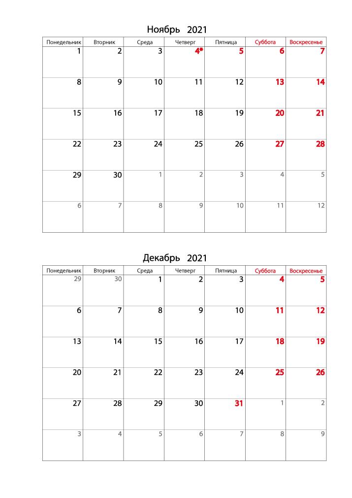 Календарь 2021 на Ноябрь, Декабрь вертикальный для записей