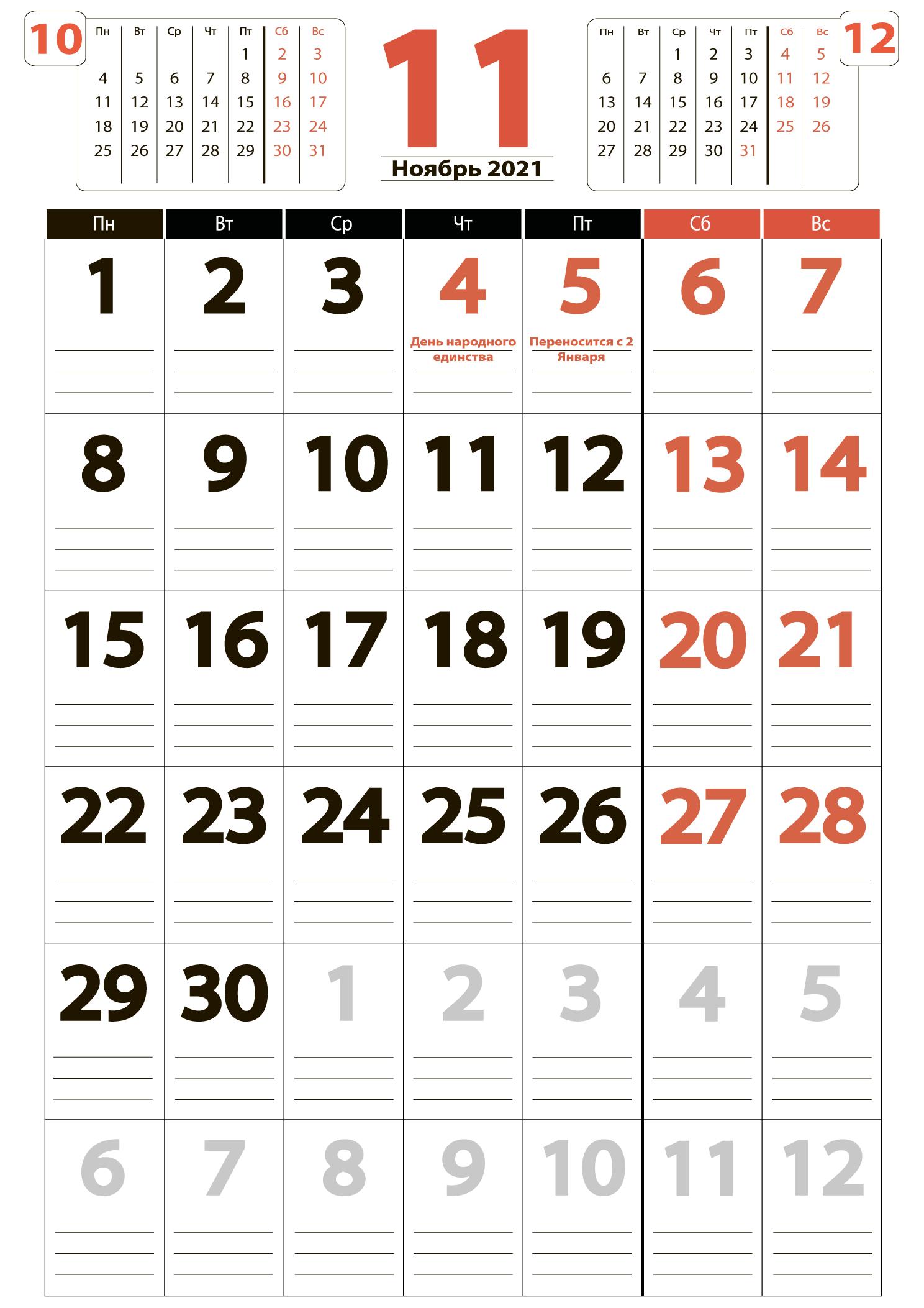 Календарь на ноябрь 2021 (книжный)