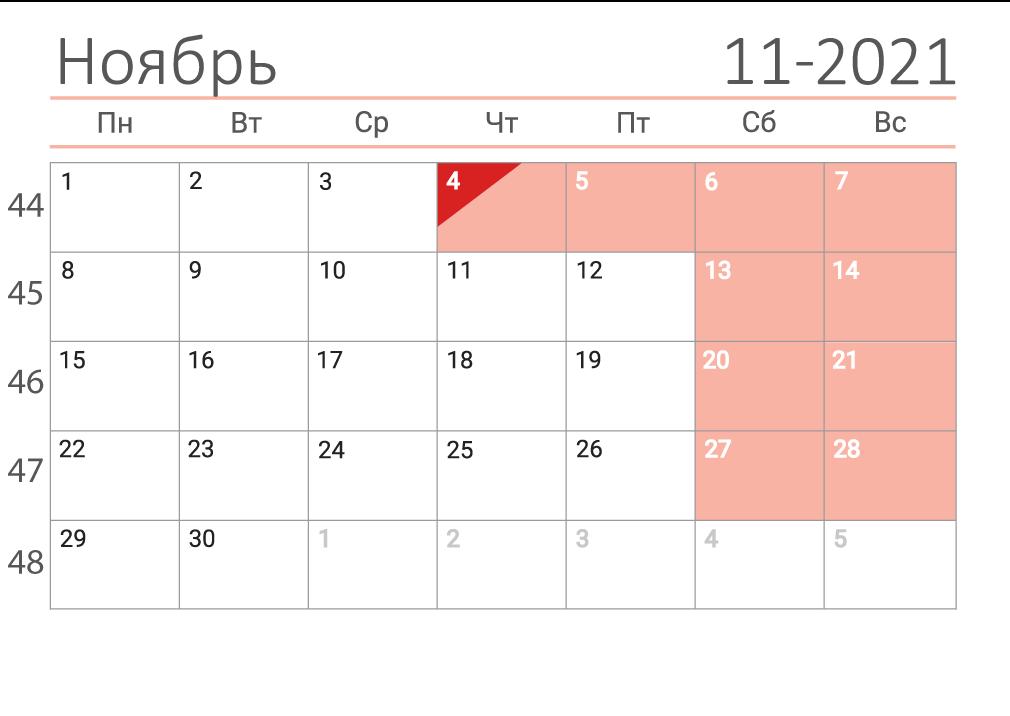 Календарь на ноябрь 2021 (сеткой)