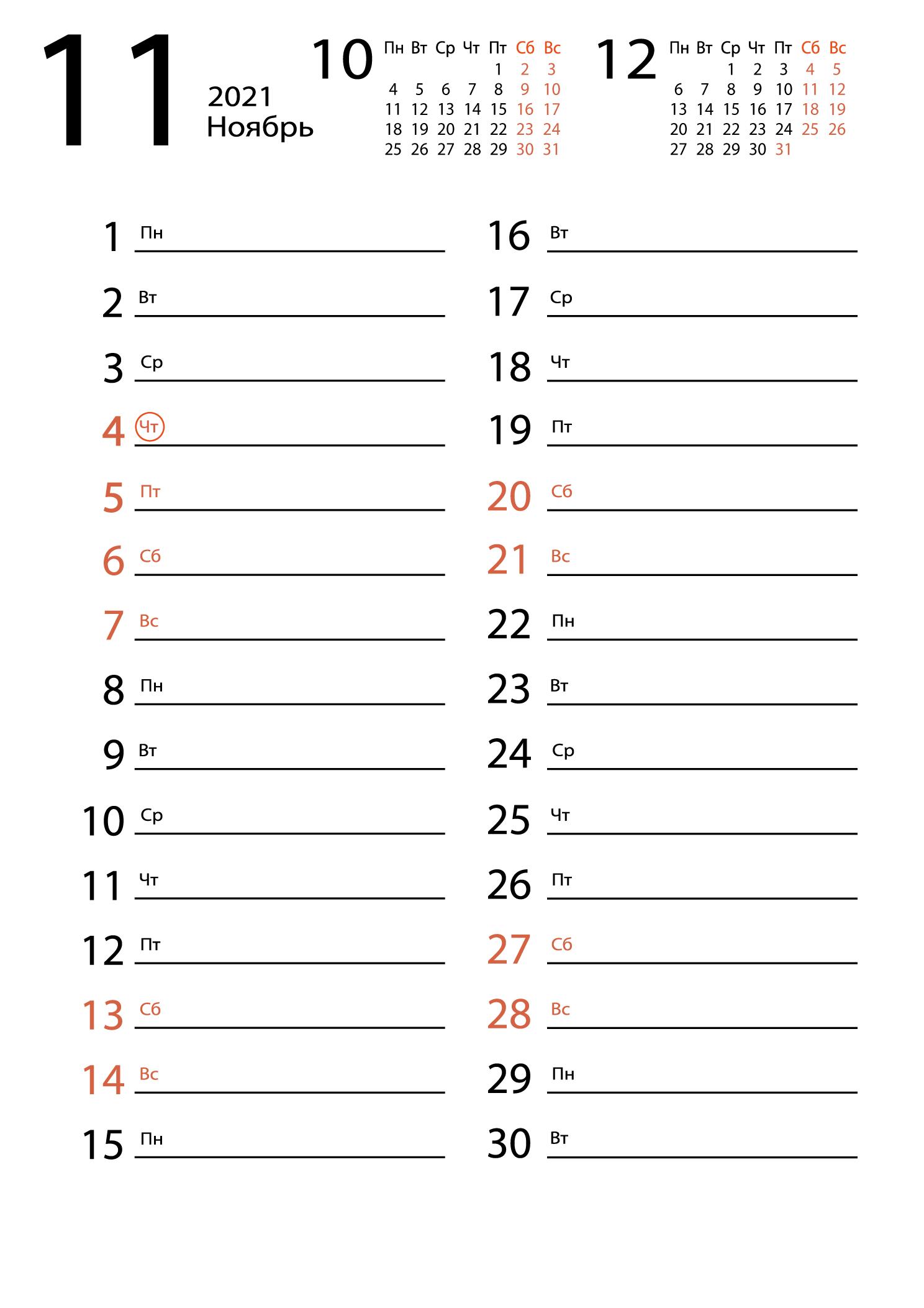 Календарь на ноябрь 2021 (для заметок)