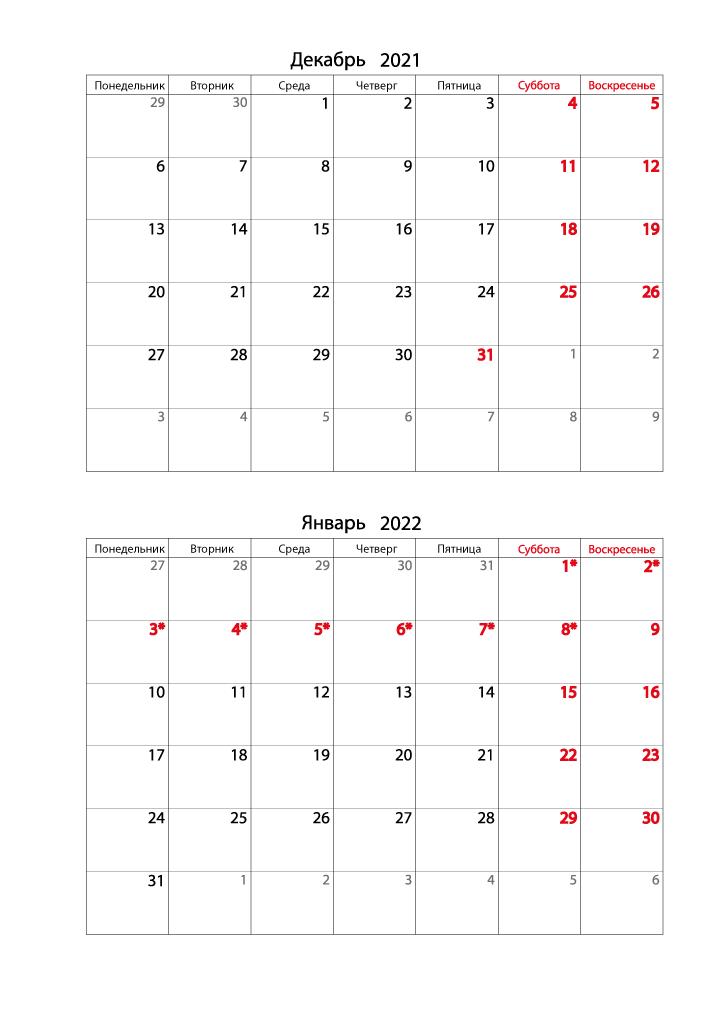 Календарь 2021 на Декабрь, Январь вертикальный для записей