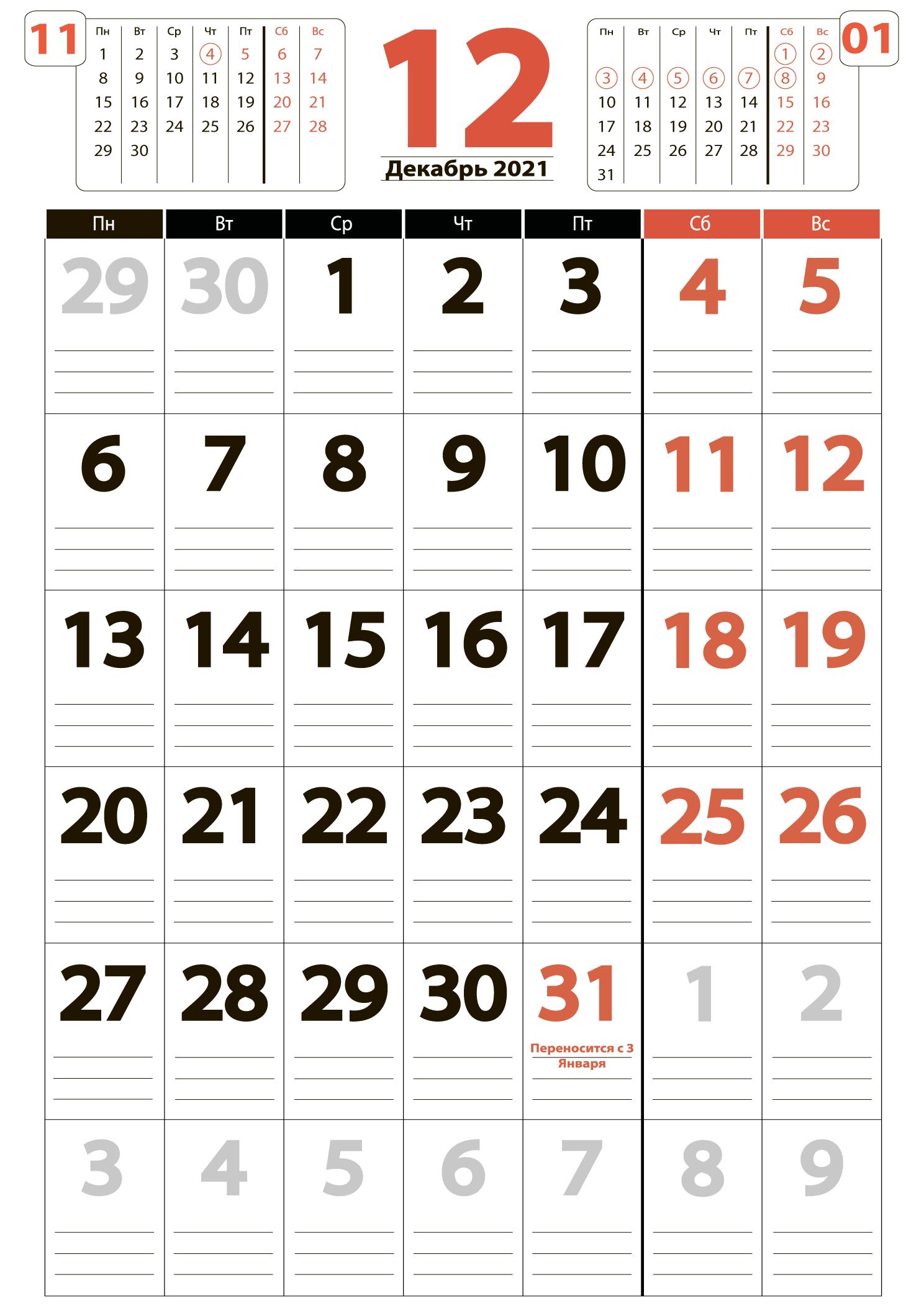 Печать крупного календаря на декабрь 2021