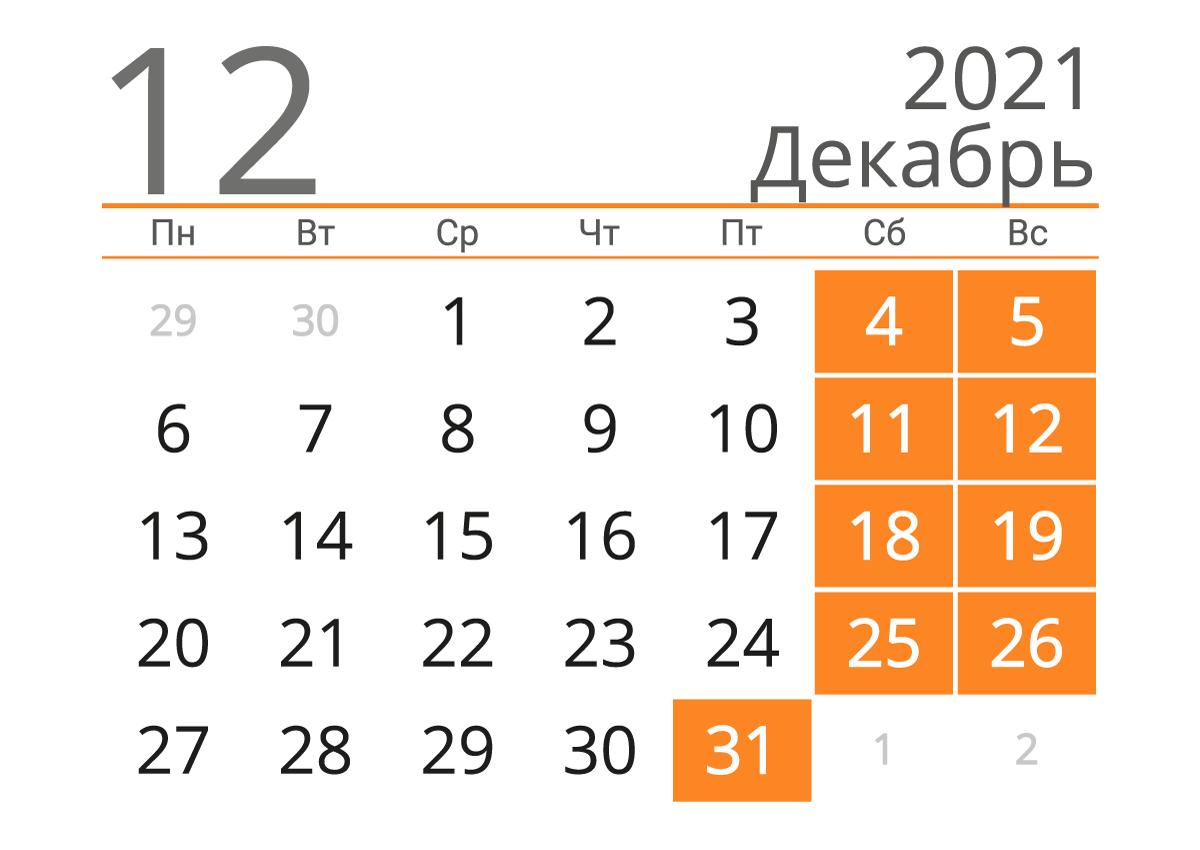 Печать календаря на декабрь 2021