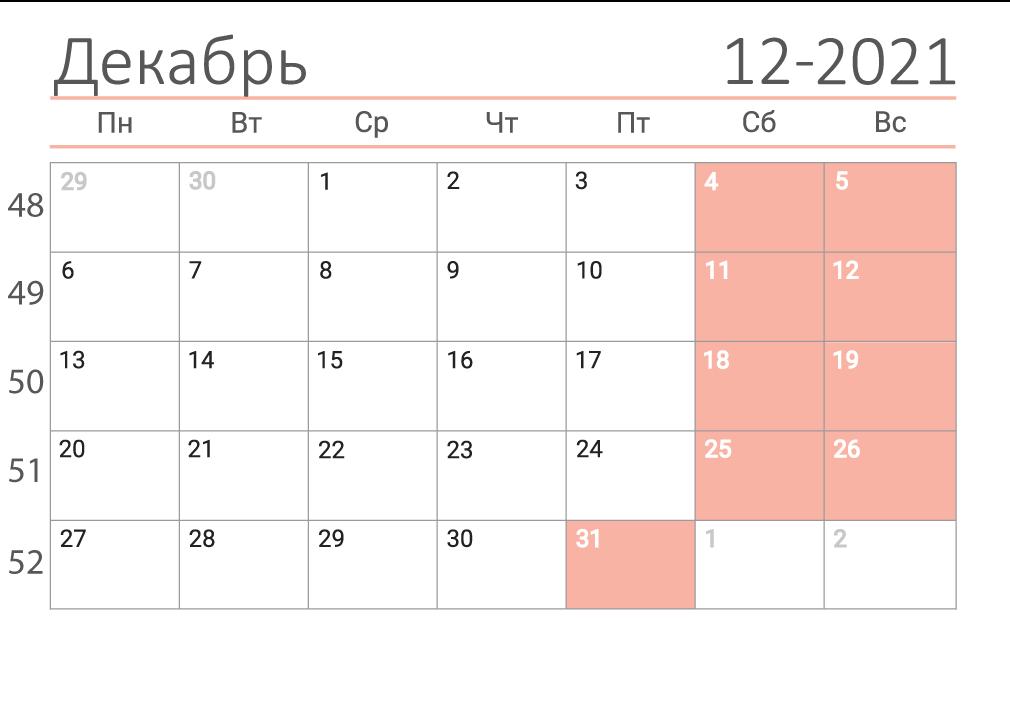Печать календаря на декабрь 2021 в клетку