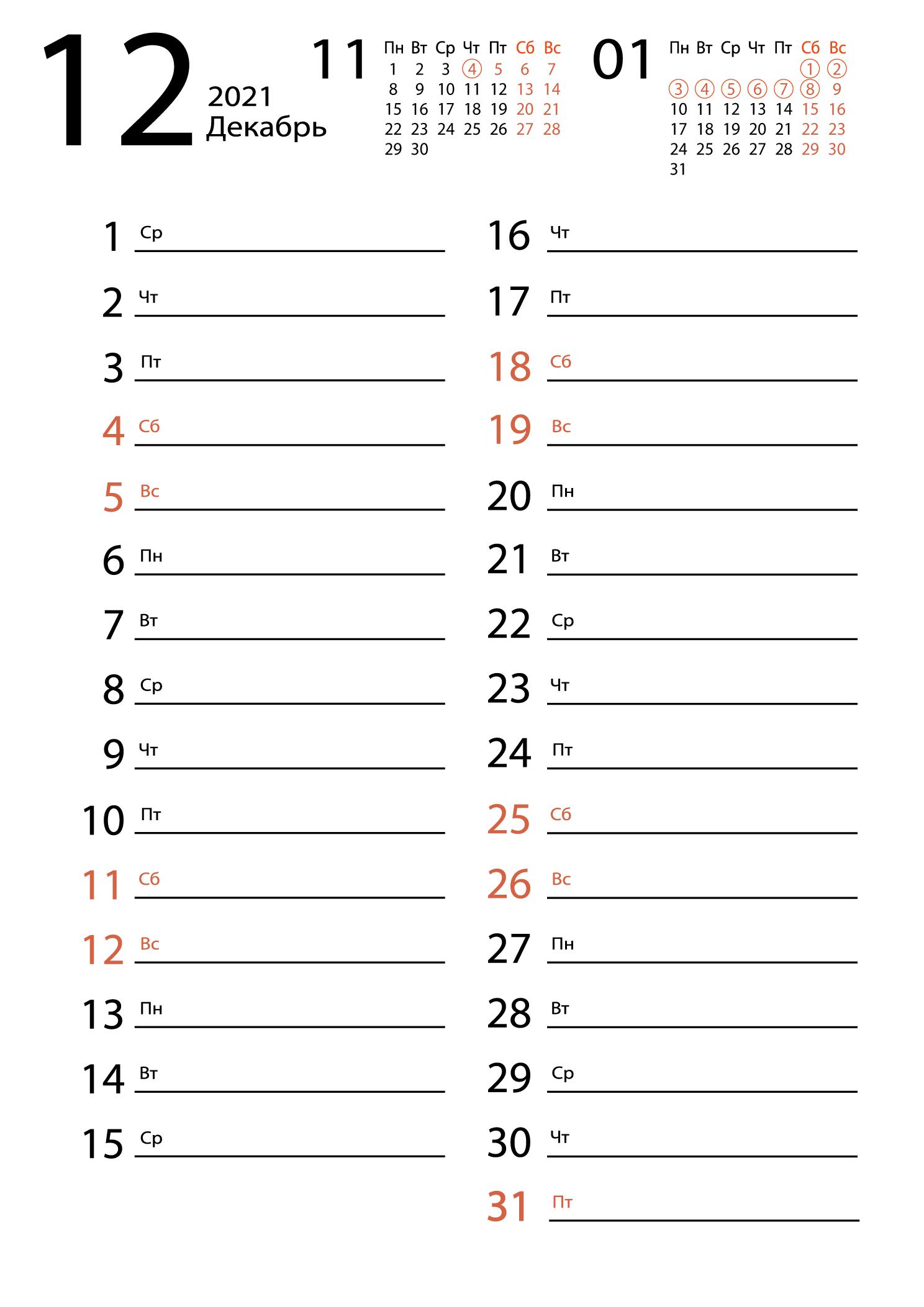 Печать календаря на декабрь 2021 для заметок