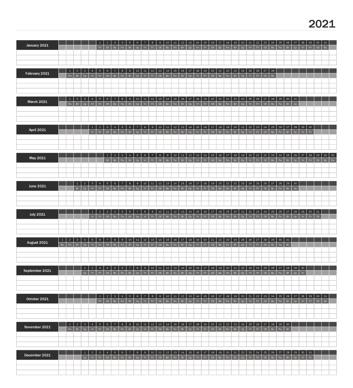 График календарь в Excel 2021