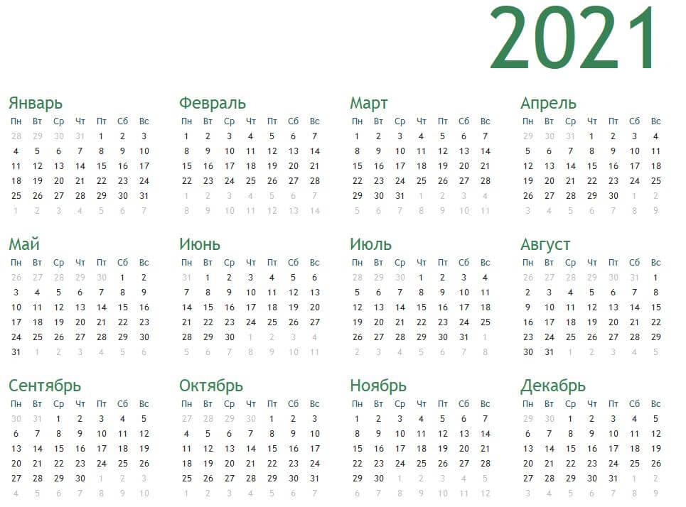 Календарь Excel 2021