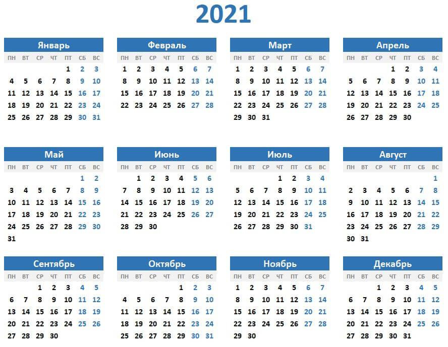календарь 2021 Excel альбомная ориентация