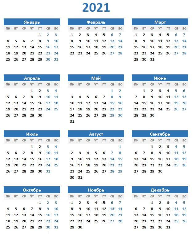 календарь 2021 Excel книжная ориентация