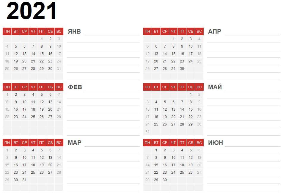 календарь на 2021 год в Excel для записей