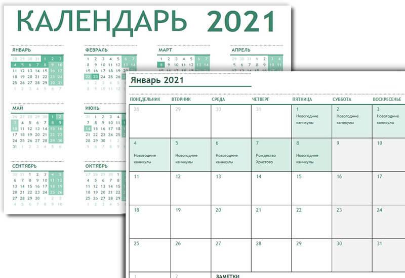 Календарь на 2021 год в Excel с праздниками