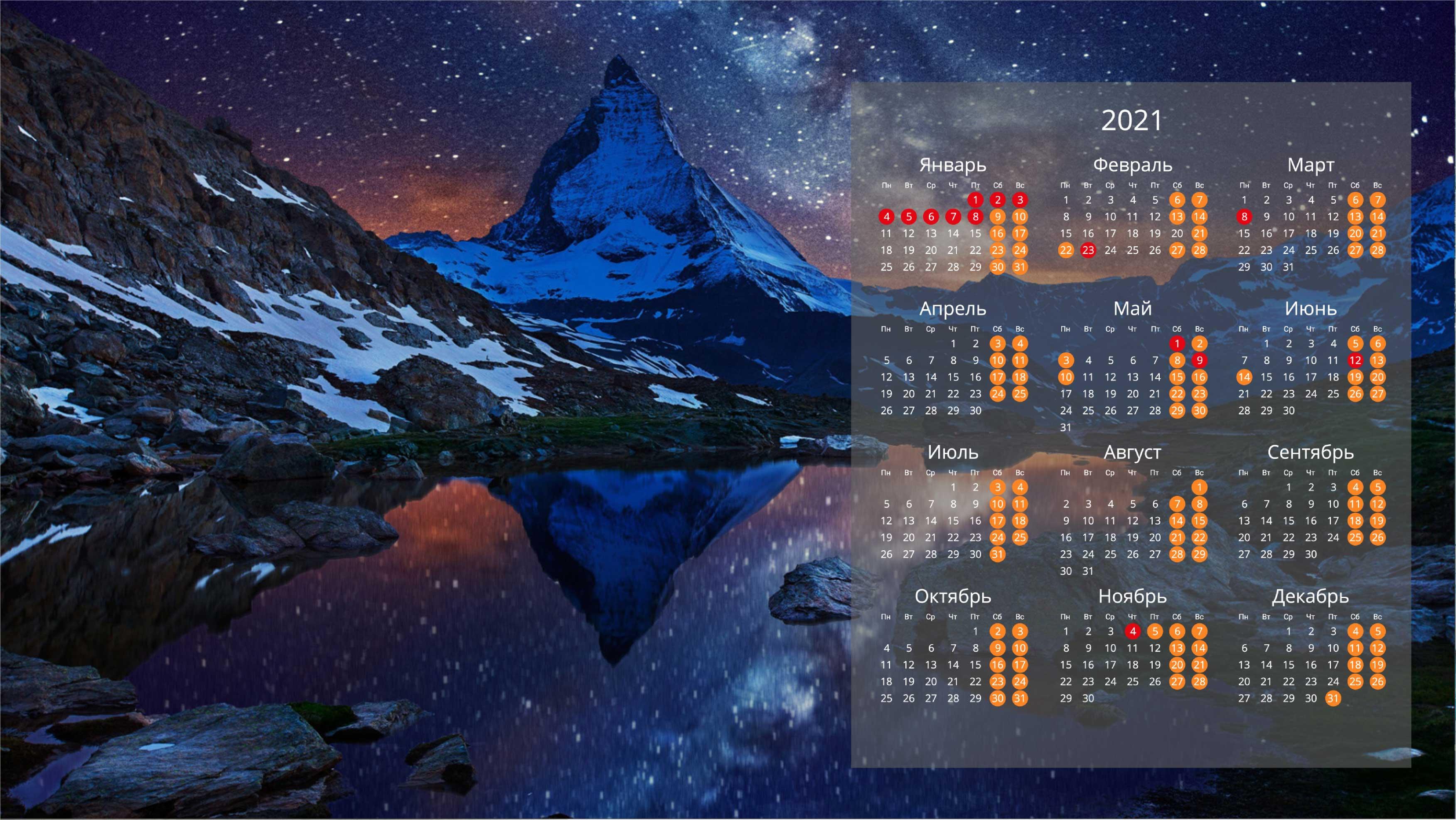 Обои на рабочий стол с календарем 2021 года (1)