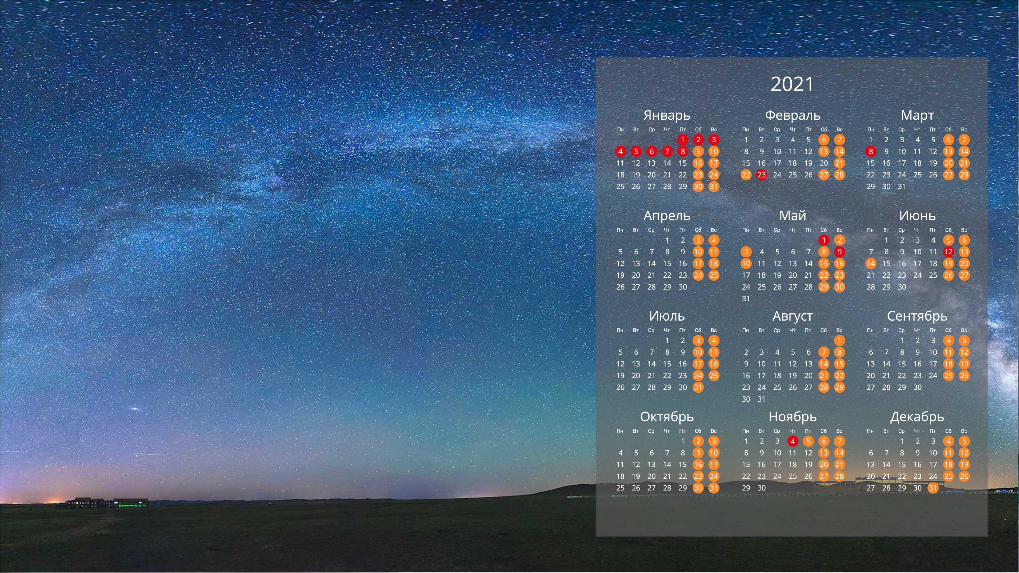 Обои на рабочий стол с календарем 2021 года (11)