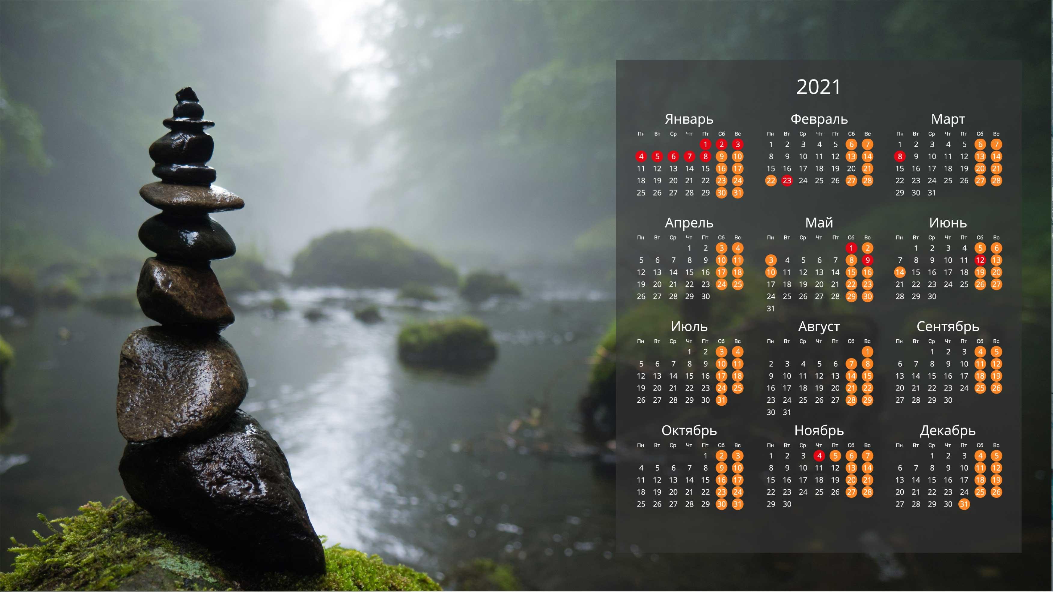 Обои на рабочий стол с календарем 2021 года (12)