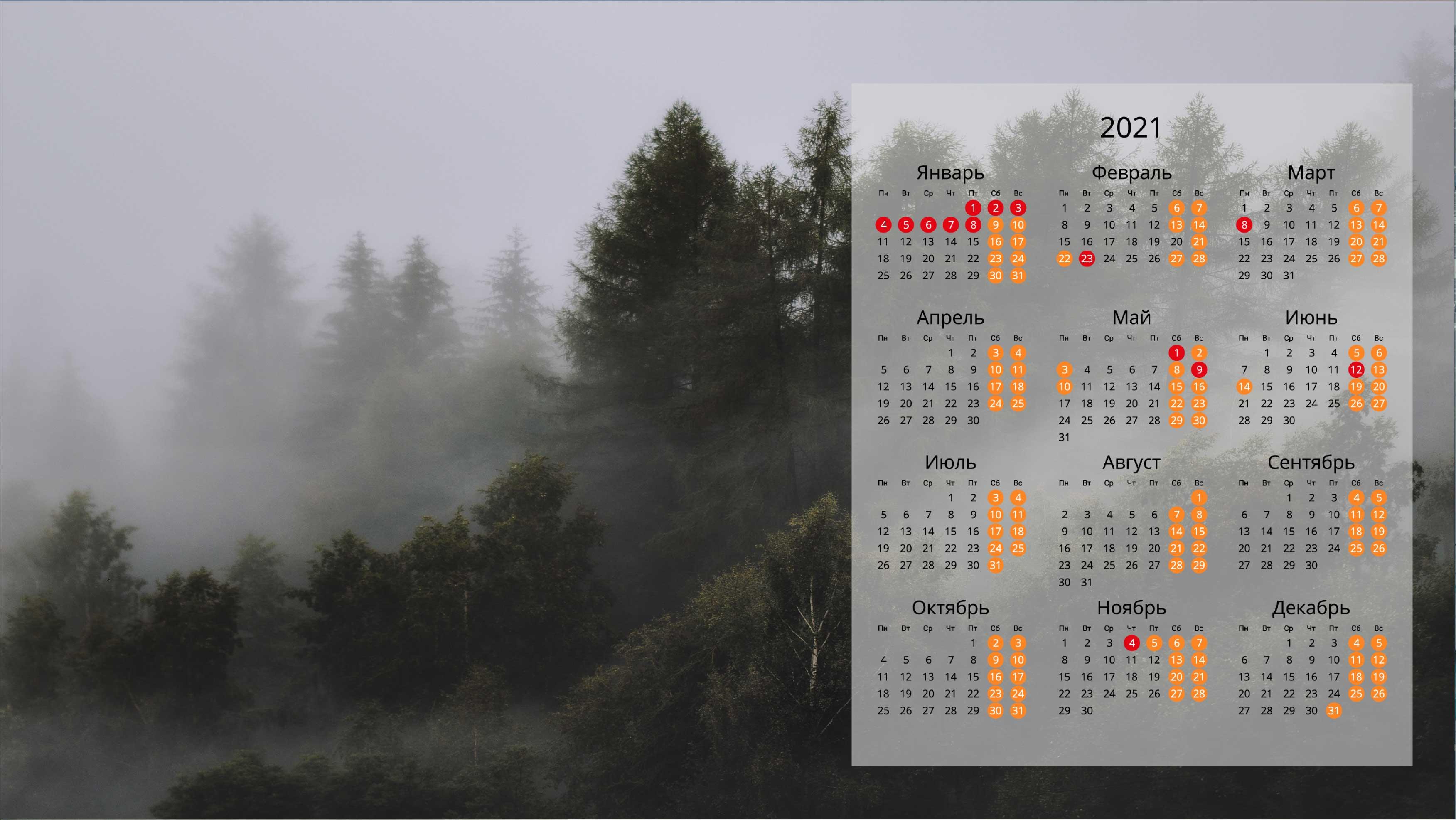 Обои на рабочий стол с календарем 2021 года (13)