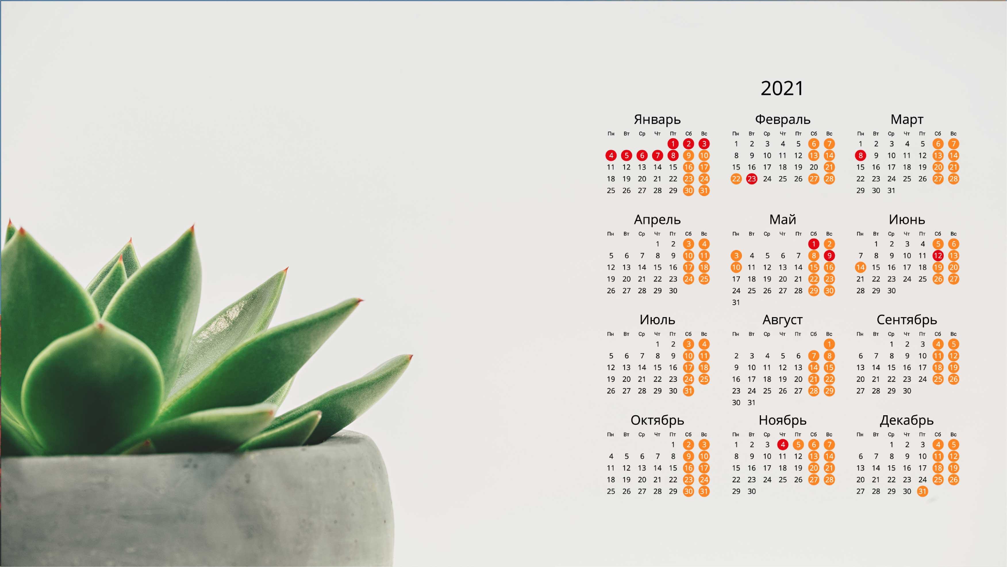 Обои на рабочий стол с календарем 2021 года (15)