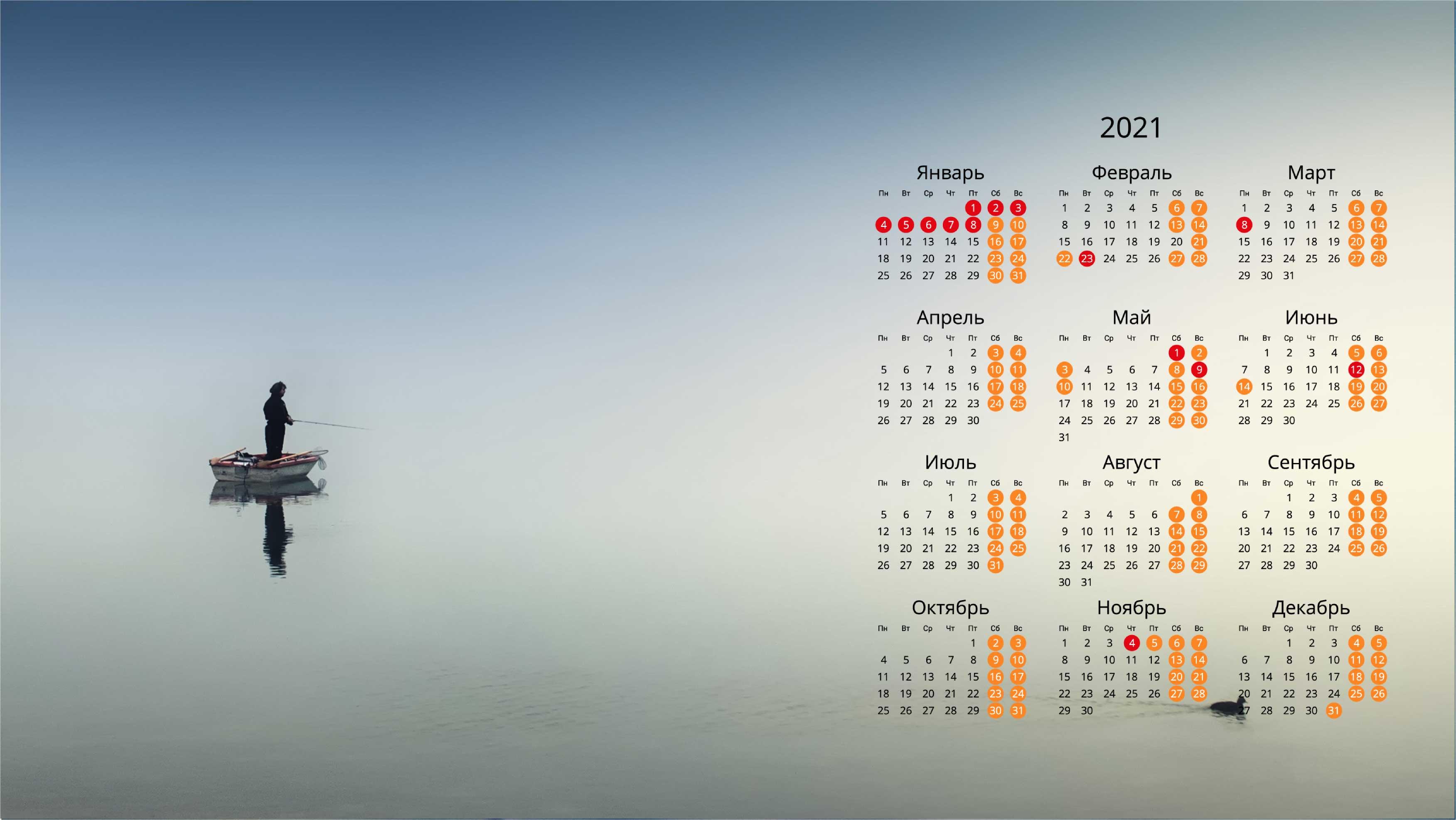 Обои на рабочий стол с календарем 2021 года (19)
