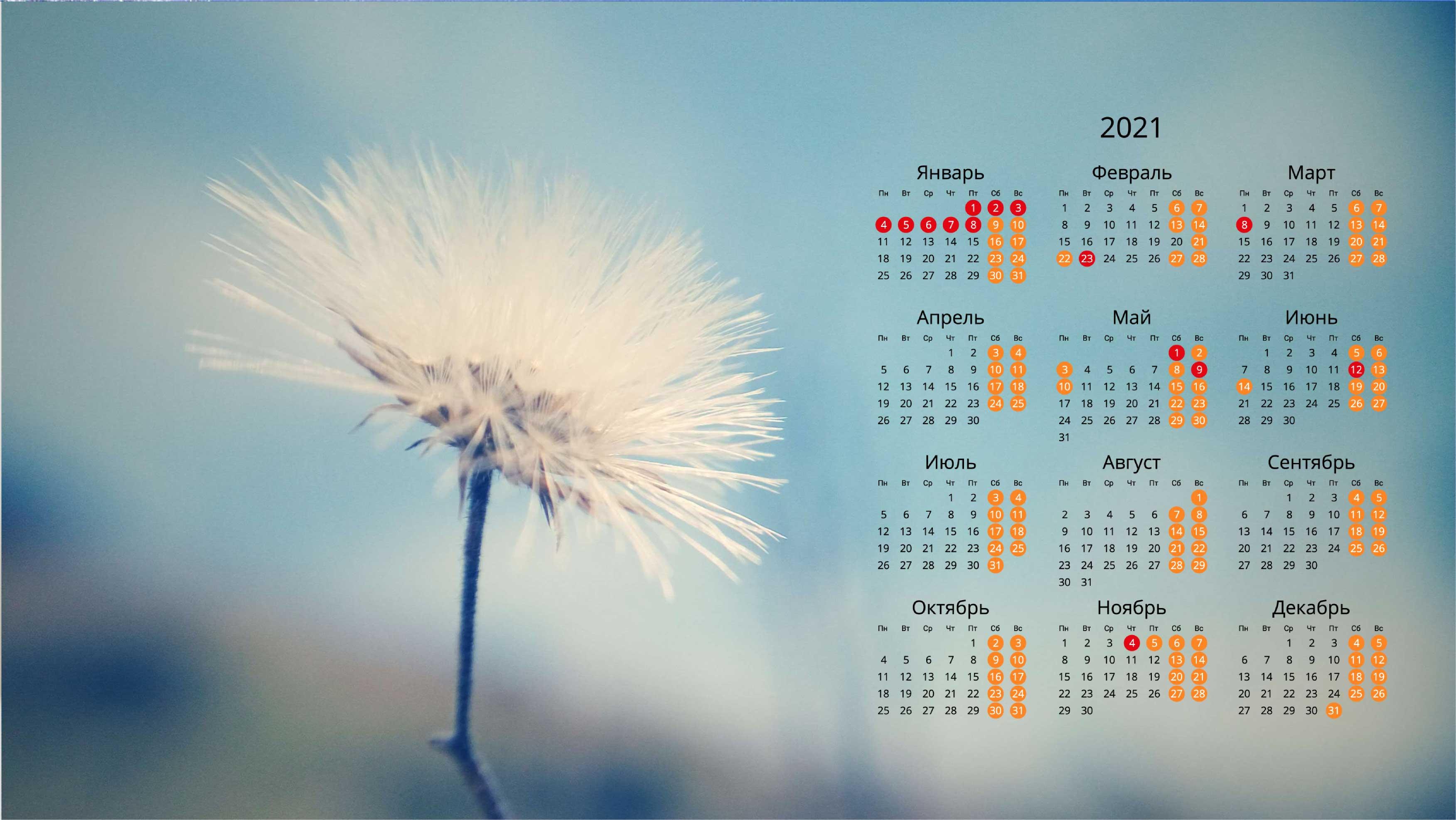 Обои на рабочий стол с календарем 2021 года (20)