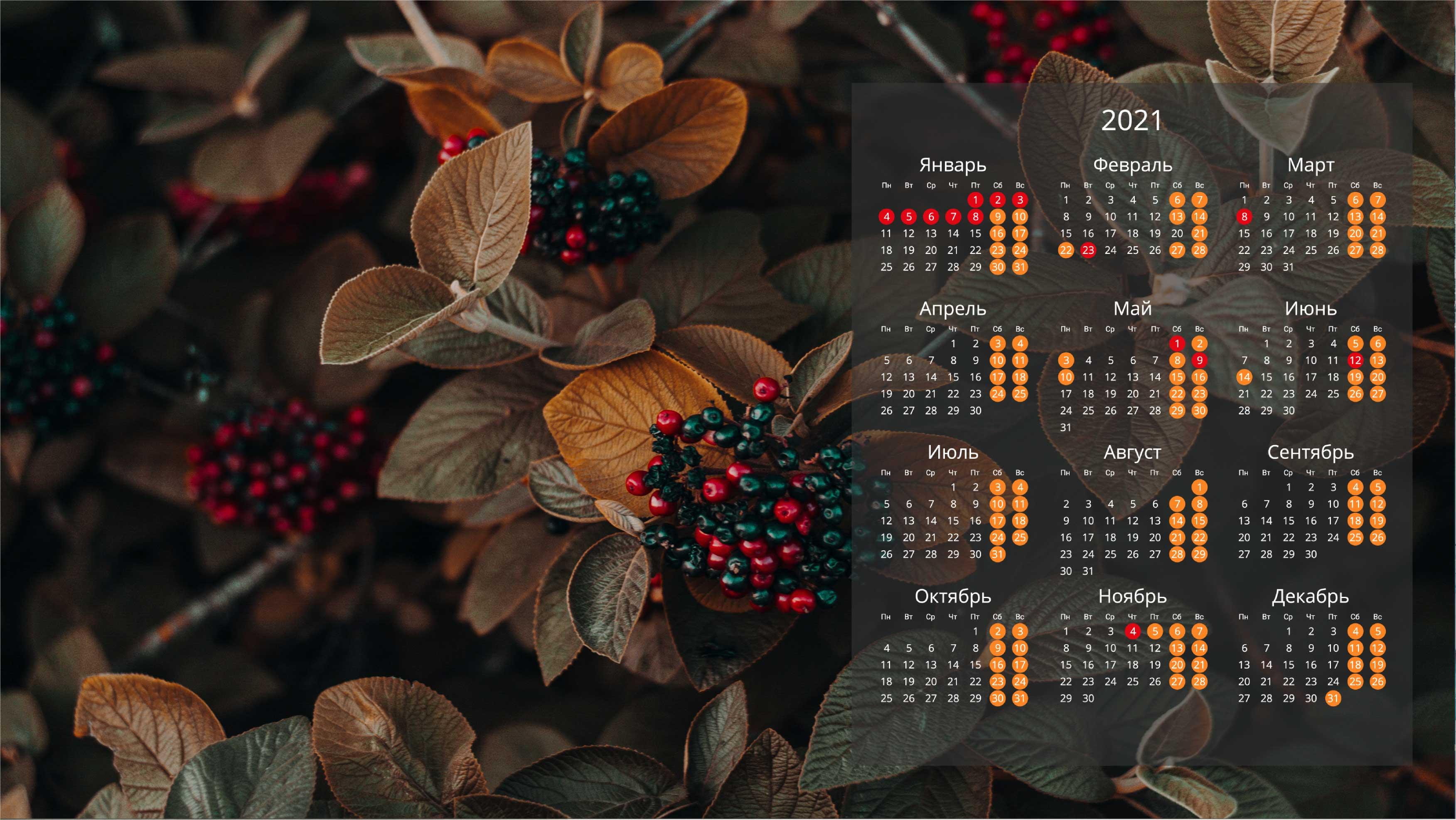 Обои на рабочий стол с календарем 2021 года (4)