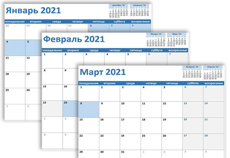 Календарь Excel по месяцам 2021