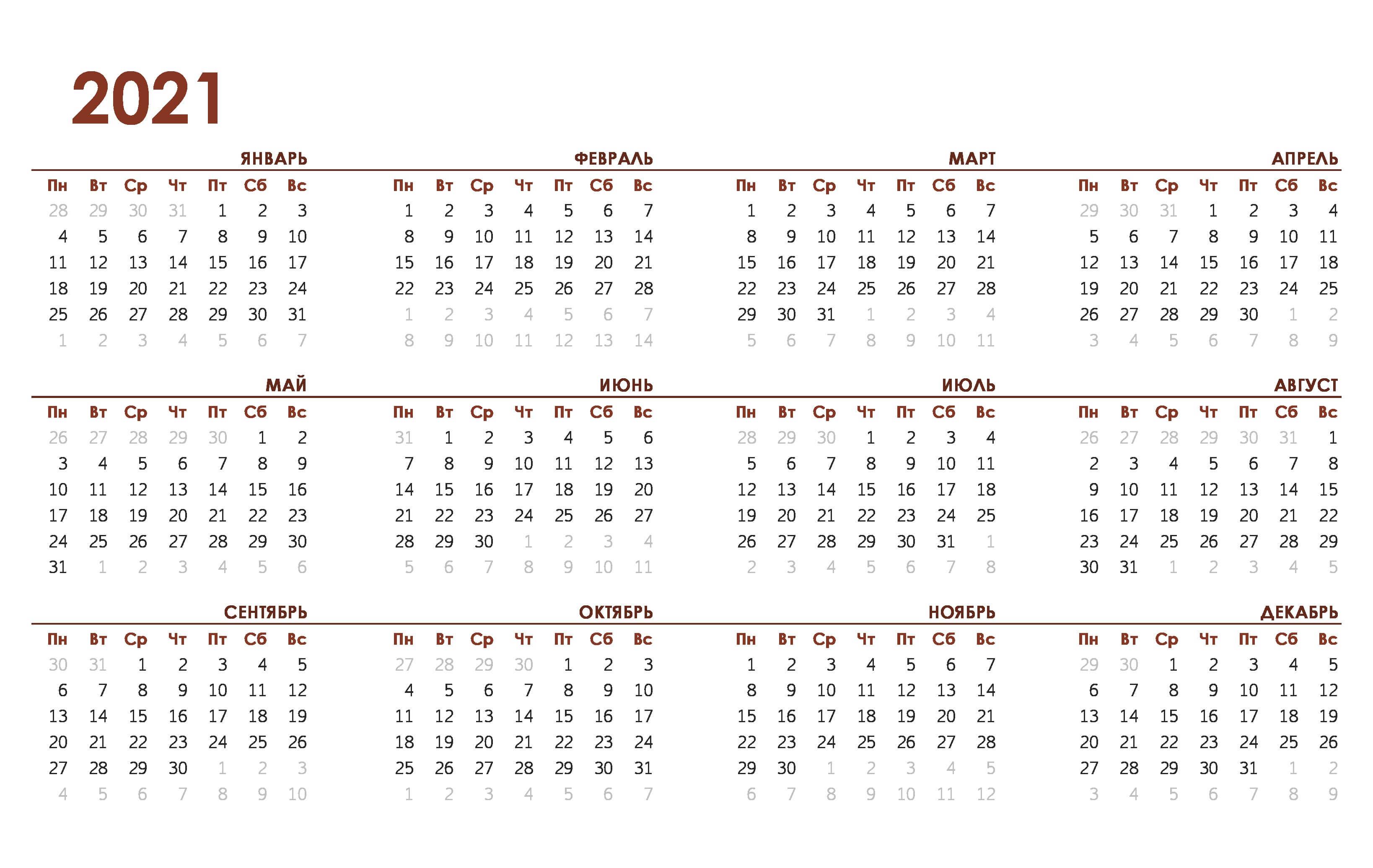 Шаблон календаря на 2021