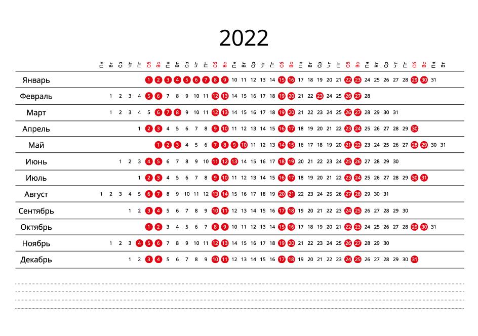 Календарь на 2022 - В линию