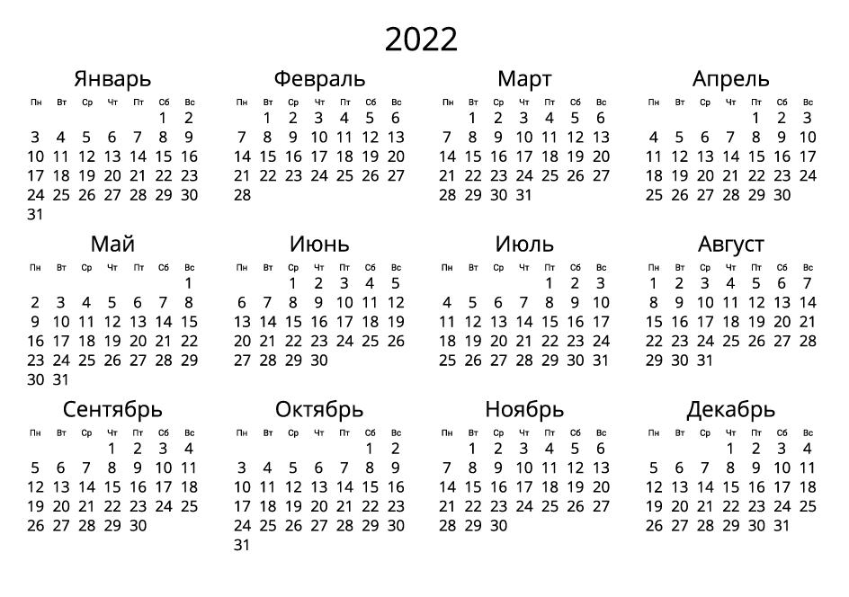 Календарь на 2022 - Без выходных, черно-белый