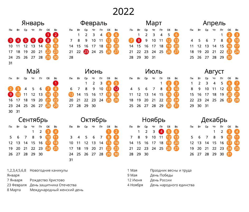 Календарь на 2022 - С праздниками и выходными